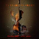 フィドルは踊る、ケルト風音楽集CD発売(Amazonにて)