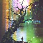 森を旅する音楽集/Forest Album